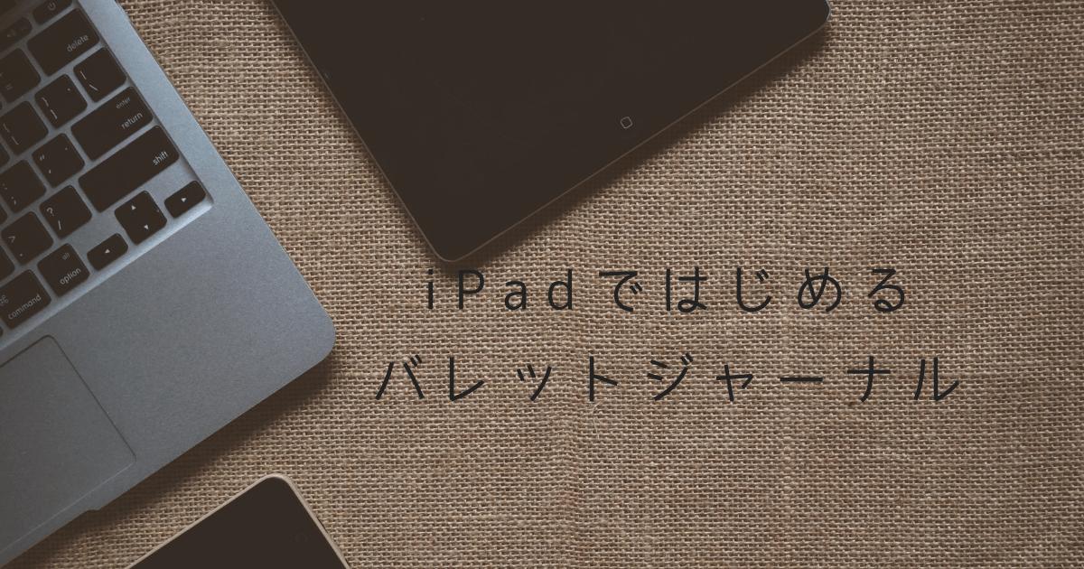 バレットジャーナルをiPadで始める方法とおすすめ理由