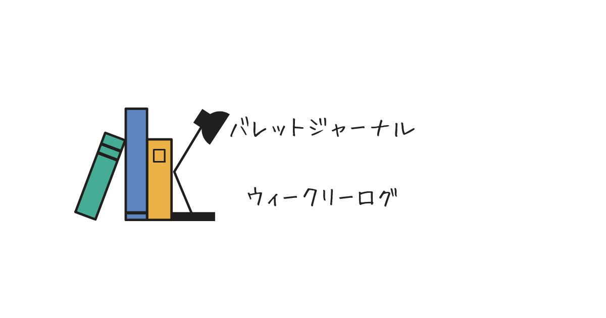 バレットジャーナルのウィークリーのアイデア【まとめ】
