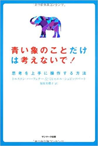 「青い象のことだけは考えないで」ネガティブ思考・心理学好きにおすすめ