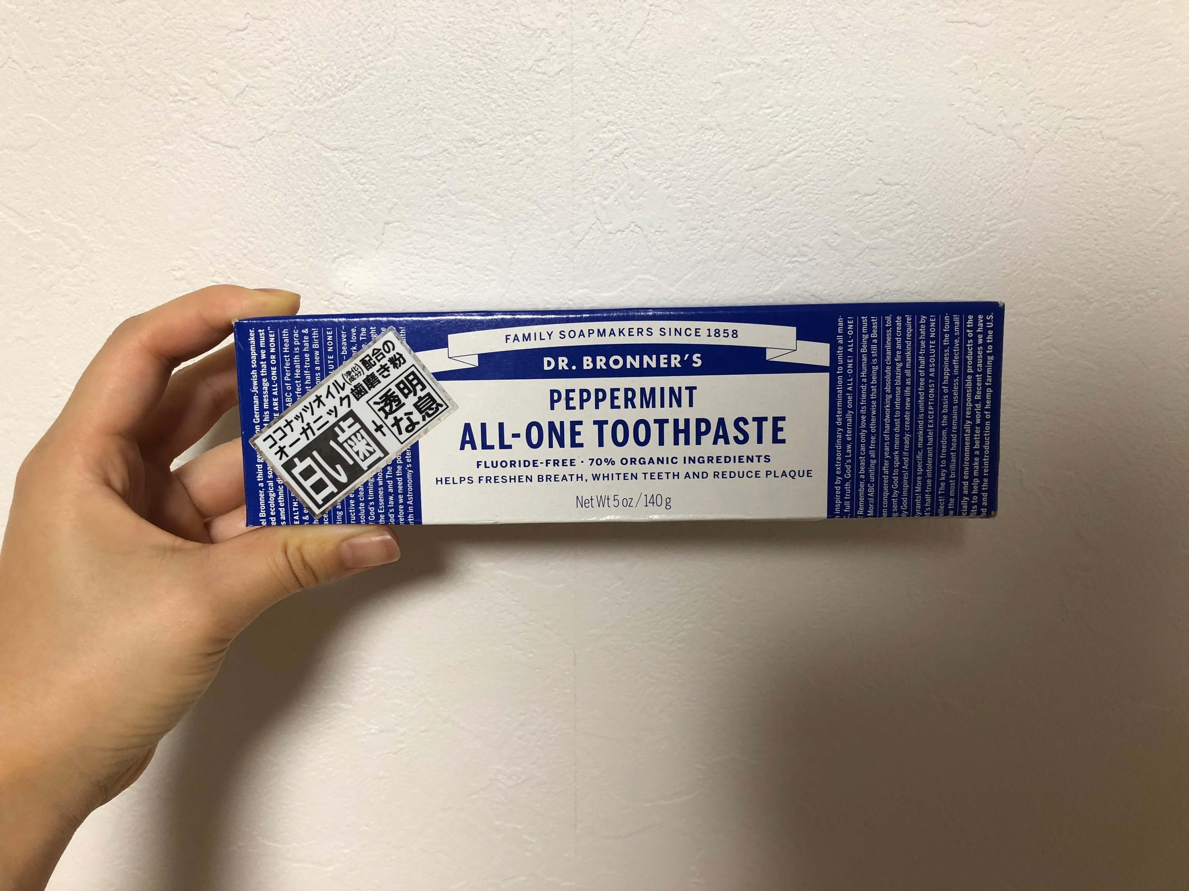 おすすめ歯磨き粉「Dr ブロナー オールワントゥースペースト」
