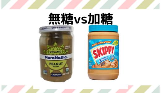 ピーナッツバターのカロリー・糖質を比較【無糖vsスキッピー】