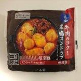相撲屋スンドゥブ超辛口は糖質制限におすすめ