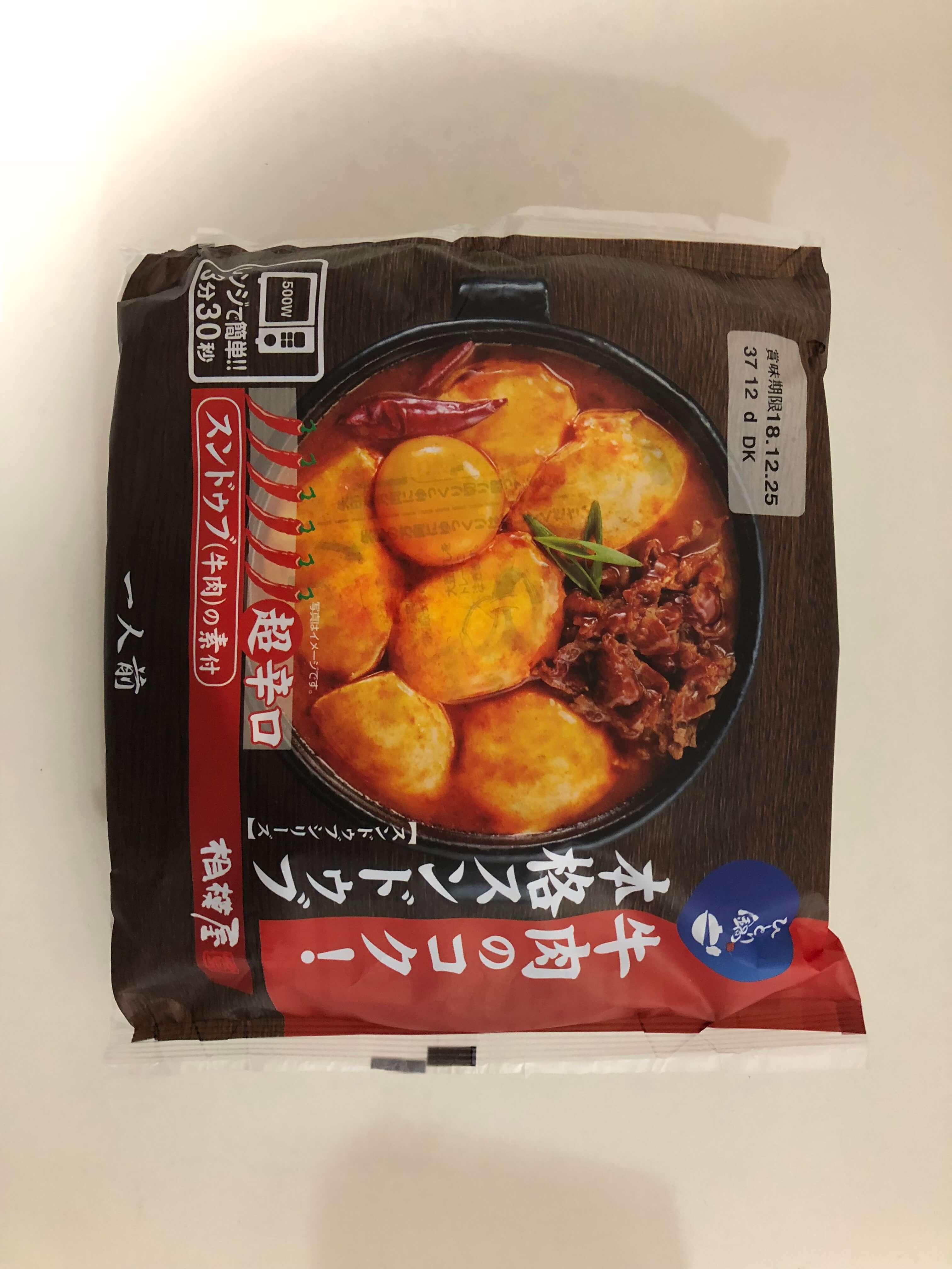 相撲屋のスンドゥブ超辛口のレビュー(糖質制限におすすめ)
