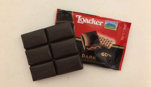 ローカー(Loacker)チョコレートのダークが甘さ控えめで美味しい。