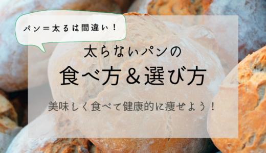 太らないパンの食べ方と選び方