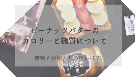 ピーナッツバターのカロリーと糖質【無糖と砂糖入りの違いは?】