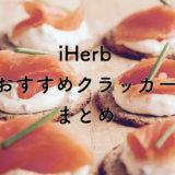 アイハーブ(iHerb)のおすすめクラッカー【まとめ】
