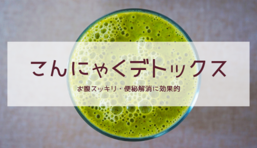【こんにゃくデトックス】便秘解消でお腹スッキリ