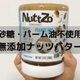 アイハーブの栄養満点ナッツバター「NuttZoo」