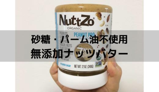 アイハーブおすすめナッツバター「Nuttzo」