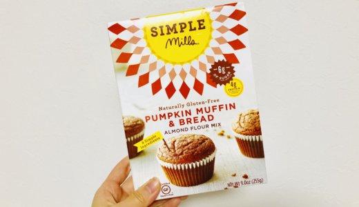 【iHerb】美味しい!Simple Millsのグルテンフリーマフィン