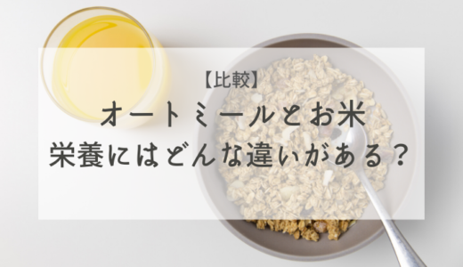 オートミールと米を比較!ダイエットにいいのはどっち?