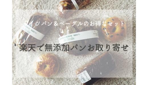 楽天で無添加パンをお取り寄せ!【おすすめ】