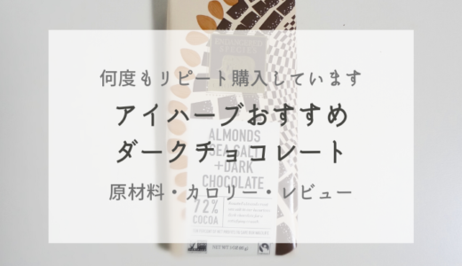 アイハーブおすすめダークチョコレート(高カカオ)