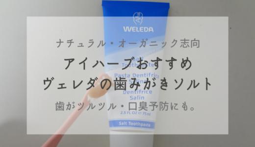 ヴェレダの歯磨き粉ソルト(塩)【アイハーブ購入品】