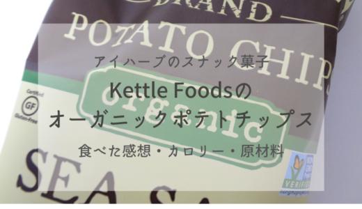 Kettle Foodsオーガニックポテトチップス【アイハーブ購入品】