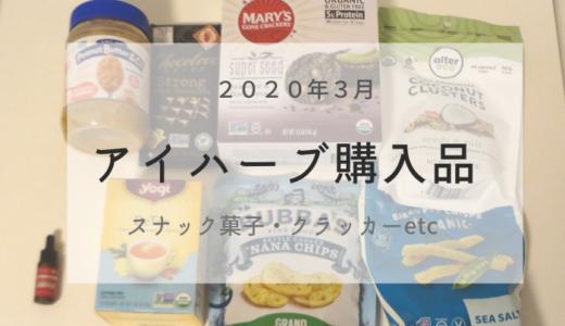 iHerb(アイハーブ)購入品★オーガニックのスナック菓子etc