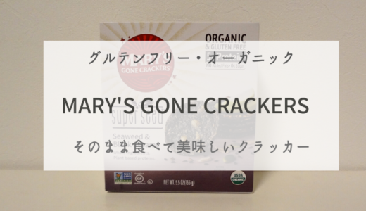 iHerb購入品★MARY'S GONE CRACKERSのレビュー