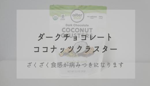iHerbおすすめ菓子「Alter Ecoダークチョコレートココナッツクラスター」