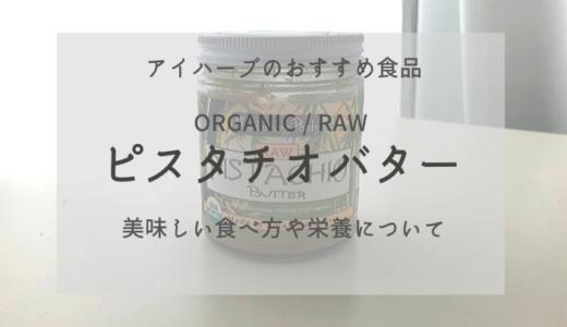 日本では珍しい「ピスタチオバター」を食べてみた。