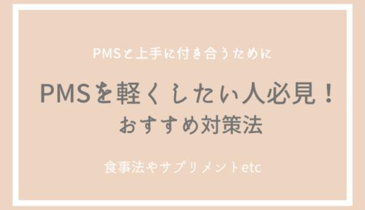 PMSを軽くしたい!そんな時におすすめ対処法