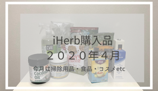 【アイハーブ購入品】掃除スプレー・クラッカー・オリーブなど