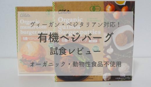 ヴィーガン・ベジタリアン食品のハンバーグをBiopleオンラインで購入