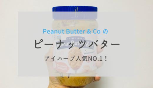 アイハーブ人気ピーナッツバター「Peanut Butter & Co」