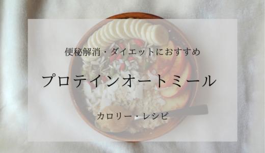 便秘とダイエットに効果抜群なオートミールレシピ