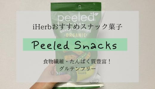 アイハーブおすすめスナック菓子「Peeled Snacks」