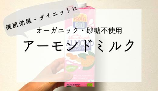 砂糖不使用オーガニックアーモンドミルクがおすすめ