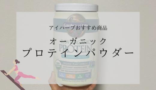 【iHerb】オーガニックプロテインでダイエット