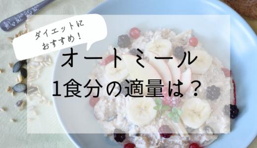 オートミール1食分は何g?1日の適量は?食べ過ぎには注意!